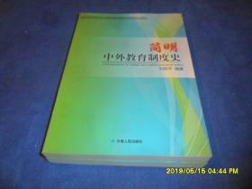 简明中外教育制度史