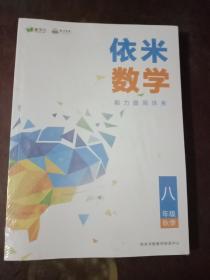 依米数学 八年级/秋季 能力提高体系【全新未开封】