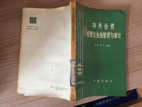 利用外资丛书:《中外合资经营企业的验资与审计 》