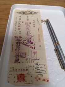 中国人民银行1953年老支票,华明电料百货一张