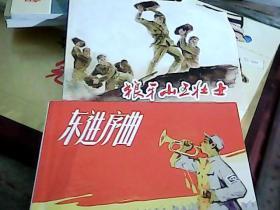 连环画 抗日战歌  东进序曲 狼牙山五壮士 2本合售