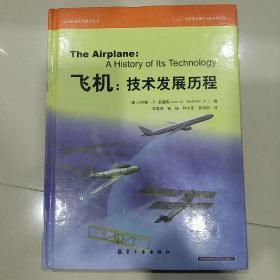 飞机:技术发展历程