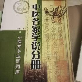 中医各家学说分册