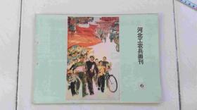 河北工农兵画刊(1976年第6期)