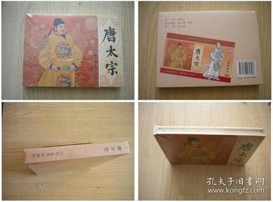 《唐太宗》未开封,32开精装项维仁绘,山东2010.3出版,5566号,连环画