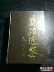 资治通鉴 [四] 岳麓书社