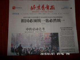 【报纸】北京青年报 2019年1月3日 时政报纸,生日报,老报纸,旧报纸