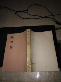 魏源集下册(馆藏书)