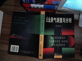 企业景气调查与分析