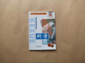 北京市义务教育课程改革实验教材 科学 第1册(三年级第一学期)