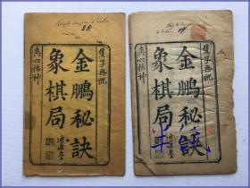 金鹏秘诀象棋局 线装薄册两册  象棋古谱