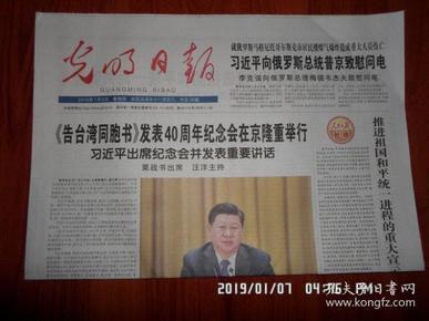 【报纸】光明日报 2019年1月3日 时政报纸,生日报,老报纸,旧报纸