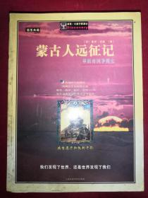 蒙古人远征记:草原帝国争霸史