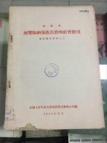 云南省 西双版纳傣族自治州社会概况(傣族调查材料之三)