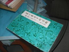 苏州蚕桑专科学校校史1903----1989