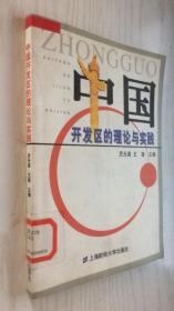 中国开发区的理论与实践 厉无畏