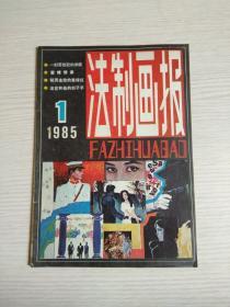 法制画报1985年(第1期)创刊号