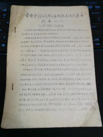 北京通告林彪指示江青讲话,文革16开油印小字报8页