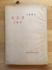 陈敬容《盈盈集》(文化生活出版社民国三十七年初版)