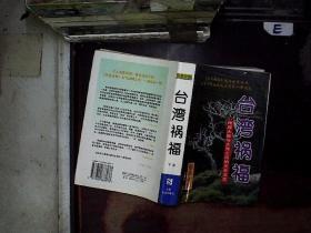 台湾祸福:梳理大陆与大洋之间的历史流变...