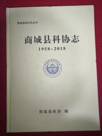 商城县科协志 1958---2018  精装
