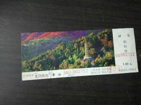 北京风光 香山 副券 站台票