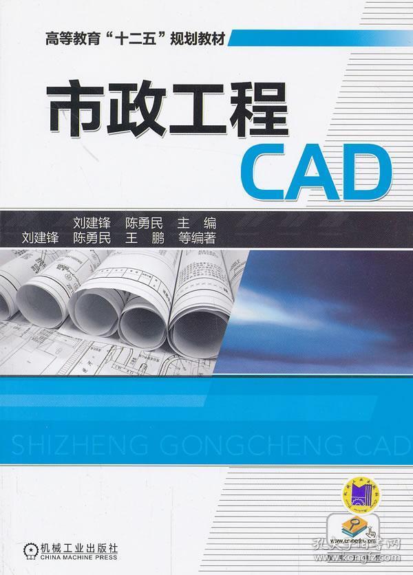 正版机械市政工程CAD9787111431589新书cad2010复制移动死机图片
