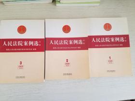 人民法院案例选(月版)2009(共3辑)【实物拍图 品相自鉴 3本合售】