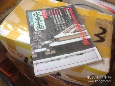 趣味の水墨画杂志,雪景画法
