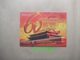牡丹卡  建国六十周年信用卡纪念册