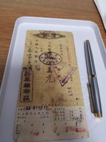 中国人民银行1951年老支票新华棉布庄一张