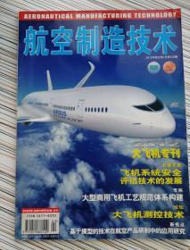 航空制造技术12册