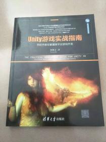 Unity游戏实战指南:手把手教你掌握跨平台游戏开发/清华游戏开发丛书
