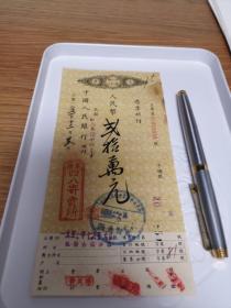 中国人民银行1951年老支票四八寄卖所一张
