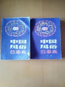 中国风俗故事集上下