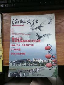 海珠文化双月刊2010.02总01期