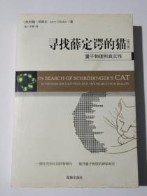 寻找薛定谔的猫 :量子物理和真实性(修订版)