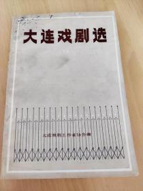 大连戏剧选 1985