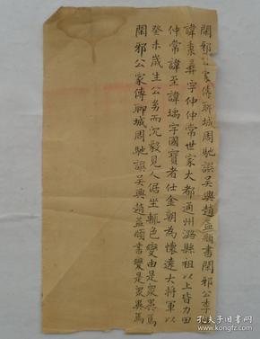 清朝最晚民国   某人毛笔手书(残缺不缺)    最后1张有落款      货号:第38书架—A层