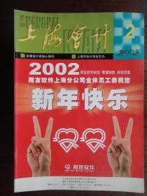 上海会计杂志2002-2上海会计编辑部 S-262