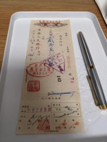 中国人民银行1953年老支票德昌杂货一张