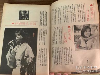林姗姗 潘迪生 刘玉婷 彩页 32开 2张2面