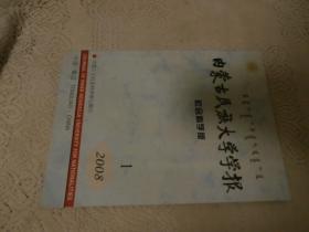 内蒙古民族大学学报 (社会科学版)2008.01