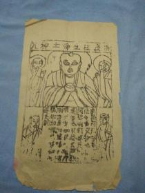 晚清佛说往生神咒年画纸马25/15