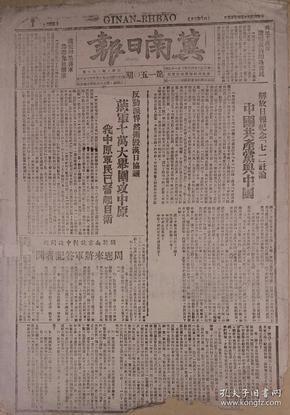 《冀南日报》中华民国三十五年七月三日,蒋军十万大举围攻中原(标志 第二次国共内战开始)。七一社论:中国共产党与中国