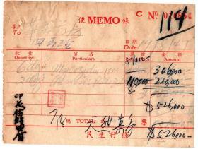 中华民国发票----1947年8月,上海市民生行