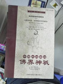 (正版现货1~)  中国民间崇拜:佛界神祇    9787543939554