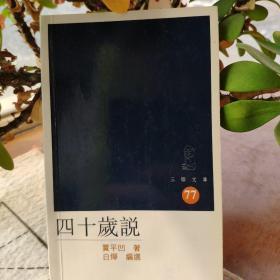 《四十岁说》繁体 贾平凹签名+钤印