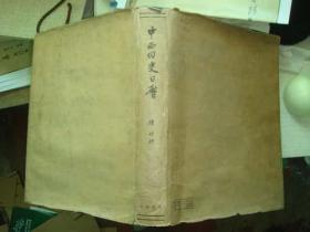 中西回史日历(精装大16开。带书衣。1962年第1版第1印。双色套印。含快递)