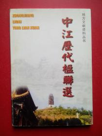 中江历代楹联选,中江文史,中江地方文献资料丛书